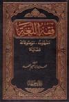 فقه اللغة مفهومه - موضوعاته - قضاياه - محمد بن إبراهيم الحمد