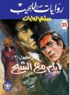 أيام مع الشبح - تامر إبراهيم