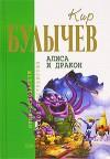 Алиса и дракон - Kir Bulychev, Кир Булычёв