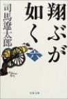 Tobu Ga Gotoku: 6 - Ryōtarō Shiba