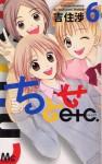 Chitose etc., Vol. 06 - Wataru Yoshizumi