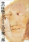 空の怪物アグイー [Sora no kaibutsu Aguī] - Kenzaburō Ōe
