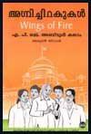 wings of fire - A.P.J.Abdul Kalam