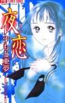 Yoru Koi, Vol. 1 - Amu Sumoto