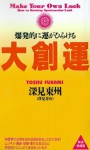 Make Your Own Luck - Toshu Fukami