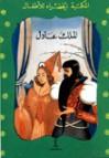 الملك عادل - محمد عطية الإبراشي