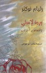 وردة لإميلي وقصص أخرى - William Faulkner, سامر أبو هواش