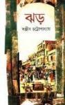 ঝড় - Sanjib Chattopadhyay