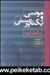 موسا و یکتاپرستی - Sigmund Freud, صالح نجفی