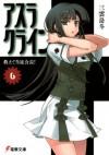 アスラクライン(6) おしえて生徒会長! (Asura Cryin': Novel, #6) - Gakuto Mikumo, 和狸 ナオ