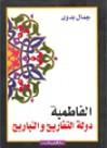 الفاطمية دولة التفاريح والتباريح - جمال بدوي