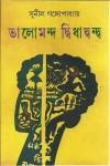 ভালোমন্দ দ্বিধাদ্বন্দ্ব - Sunil Gangopadhyay