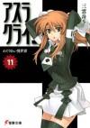 アスラクライン〈11〉 めぐりあい異世界 - Gakuto Mikumo, 和狸 ナオ