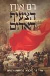 The Red Scarf / הצעיף האדום - Ram Oren, רם אורן