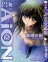 Hekikai no AiON, Vol. 08 - Yuna Kagesaki