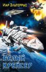 Белый крейсер - Иар Эльтеррус