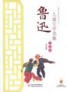 鲁迅儿童文学选集: 小说卷 - Lu Xun