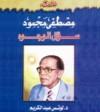 مصطفى محمود: سؤال الوجود - لوتس عبد الكريم