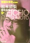 松本清張傑作短篇コレクション〈中〉 - Seicho Matsumoto