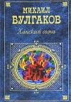 Ханский огонь - Mikhail Bulgakov, Mikhail Bulgakov