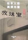 Hōsōshitsu: 2 - Hitoshi Matsumoto, 高須 光聖