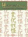 Hengeyokai: Shapeshifters of the East - Heather Curatola, Kathleen Ryan, Harry Heckel
