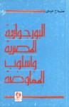 البورجوازية المصرية وأسلوب المفاوضة - صلاح عيسى