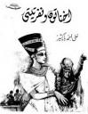 إخناتون ونفرتيتي - علي أحمد باكثير