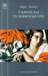 Ο κρίνος και το πορφυρόδεντρο - Henri Lopes, Μπάμπης Λυκούδης