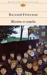 Жизнь и судьба - Vasily Grossman, Василий Гроссман