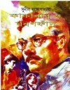 কাকাবাবু ও মরণফাঁদ - Sunil Gangopadhyay