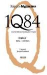 1Q84. Книга 2. Июль-сентябрь - Haruki Murakami, Dmitriy Kovalenin