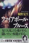 ファイアボール・ブルース - 逃亡 [Faia bōru, burūsu] - Natsuo Kirino, 桐野 夏生