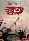 الثورة - نبيل فاروق