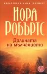 Дорината на мълчанието (Трилогия Кръгът, #3) - Валентина Атанасова, Nora Roberts
