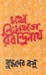 সঙ্গ নিঃসঙ্গতা রবীন্দ্রনাথ - Buddhadeva Bose