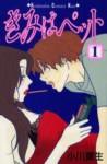 きみはペット 1 (Kimi wa Petto, #1) - Yayoi Ogawa