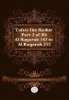 Tafsir Ibn Kathir Part 2 of 30 - Muhammad Saed Abdul-Rahman