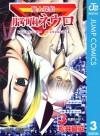 魔人探偵脳噛ネウロ モノクロ版 3 (ジャンプコミックスDIGITAL) (Japanese Edition) - Yuusei Matsui