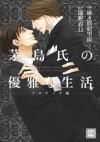 茅島氏の優雅な生活~プロポーズ編~ [Kayashimashi no Yuuga na Seikatsu ~Chapter of Propose~] - Haruhi Tono, Ellie Mamahara, 遠野春日, 麻々原絵里依