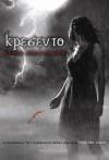 Κρεσέντο (Αγγελική σιωπή,#2) - Becca Fitzpatrick, ΚΑΡΑΝΙΚΟΛΟΥ ΔΗΜΗΤΡΑ