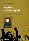 رحلتي مع الأخوات المسلمات - فاطمة عبد الهادي, حسام تمام, فريد عبد الخالق