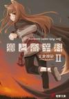 狼と香辛料II (文庫) - Isuna Hasekura, 支倉凍砂, 文倉十