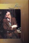 مردگان - James Joyce, مجید امین موید