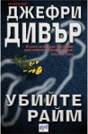 Убийте Райм - Jeffery Deaver