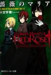 薔薇のマリア II.壊れそうなきみを胸に抱いて - Ao Jyuumonji, BUNBUN