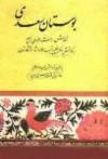 بوستان - Saadi, خلیل خطیب رهبر