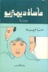 مأساة ديمتريو - حنا مينه, Hanna Mina