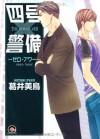 四号×警備 ―ゼロ・アワー― [Yongou x Keibi - Zero Hour] - Mitori Fujii