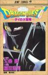 ドラゴンクエスト―ダイの大冒険 33 - Riku Sanjo, Koji Inada